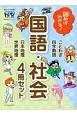 読めばわかる!国語・社会 4冊セット 朝日小学生新聞のドクガク!学習読みものシリーズ