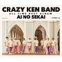 CRAZY KEN BAND ALL TIME BEST ALBUM 愛の世界(通常盤)