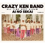 CRAZY KEN BAND ALL TIME BEST ALBUM 愛の世界(DVD付)