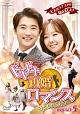 ドキドキ再婚ロマンス ~子どもが5人!?~ DVD-SET5