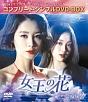 女王の花 BOX2 <コンプリート・シンプルDVD-BOX>