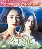 女王の花 BOX3 <コンプリート・シンプルDVD-BOX>