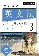 大学入試問題集 関正生の英文法ポラリス 発展レベル (3)
