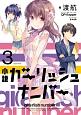 小説・ガーリッシュ ナンバー (3)
