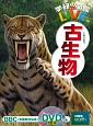 学研の図鑑LIVE 古生物 DVD付