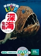 学研の図鑑LIVE 深海生物 DVD付