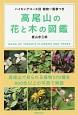 高尾山の花と木の図鑑