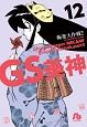 GS美神 極楽大作戦!! (12)