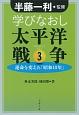 学びなおし太平洋戦争 運命を変えた「昭和18年」 (3)
