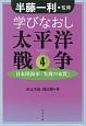 学びなおし太平洋戦争 日本陸海軍「失敗の本質」 (4)