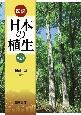 図説・日本の植生<第2版>