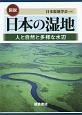 図説・日本の湿地 人と自然と多様な水辺