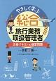やさしく学ぶ 総合 旅行業務取扱管理者 合格テキスト&練習問題<改訂2版>
