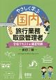 やさしく学ぶ 国内 旅行業務取扱管理者 合格テキスト&練習問題<改訂2版>
