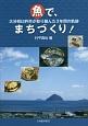 魚で、まちづくり! 大分県臼杵市が取り組んだ3年間の軌跡