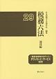 税務六法 通達編 平成29年