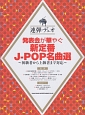 連弾・デュオ 発表会が華やぐ新定番J-POP名曲選 ~初級者から上級者まで対応~