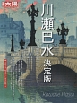 川瀬巴水<決定版> 日本のこころ251 日本の面影を旅する