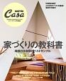 家づくりの教科書 Casa BRUTUS特別編集