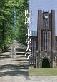 三四郎と東京大学 夏目漱石を読む