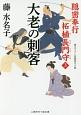 隠密奉行 柘植長門守 大老の刺客 (3)