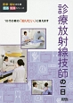 診療放射線技師の一日 医療・福祉の仕事見る知るシリーズ