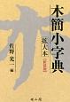 木簡小字典 拡大本<新装版>