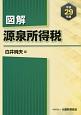 図解・源泉所得税 平成29年
