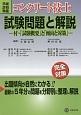 コンクリート技士 試験問題と解説 平成29年