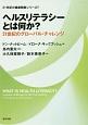 ヘルスリテラシーとは何か? 21世紀の健康戦略シリーズ7 21世紀のグローバル・チャレンジ