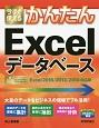 今すぐ使えるかんたん Excelデータベース<Excel2016/2013/2010対応版>