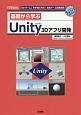 基礎から学ぶ Unity3Dアプリ開発 「3Dゲーム」を手軽に作る!統合ゲーム開発環境