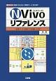 Nvivoリファレンス 数値にならない「質的データ」を分析!