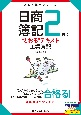 """日商簿記2級に""""とおる""""テキスト 工業簿記 とおる簿記シリーズ"""