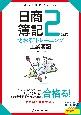 """日商簿記2級に""""とおる""""トレーニング 工業簿記 とおる簿記シリーズ"""