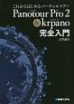 これからはじめるバーチャルツアー Panotour Pro2 & krpano完全入門