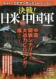 フルカラー CGマンガシミュレーション!決戦!日米VS中国軍