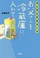 桐谷署総務課渉外係 お父さんを冷蔵庫に入れて!