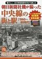 朝日新聞社機が撮った 中央線の街と駅 1960~80年代