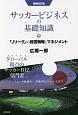 サッカービジネスの基礎知識 「Jリーグ」の経営戦略とマネジメント<補改訂版>