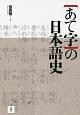 「あて字」の日本語史