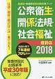 公衆衛生・関係法規・社会福祉 直前α-アルファ- 看護師・保健師 国家試験対策ブック 2018