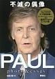 不滅の偶像 PAUL photo&essay