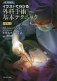 イラストでわかる 外科手術基本テクニック<原著第6版> 電子書籍<日本語版>付
