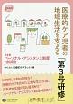 医療的ケア児者の地域生活を支える「第3号研修」 在宅・地域で生きる支える 日本型パーソナル・アシスタンス制度の創設を