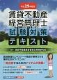 賃貸不動産経営管理士 試験対策テキスト 平成29年