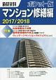 積算資料<ポケット版> マンション修繕編 2017/2018