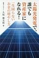 太陽光発電で、誰でも資産家になれる! 一生困らないお金の増やし方