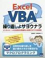 Excel VBA繰り返しよサヨウナラ ビジネスシーンの生産性を飛躍的に改善するマクロ活用