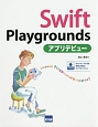 Swift Playgroundsアプリデビュー